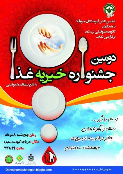 برجسته ترین فعالیت های دفتر کرمانشاه در سه ماهه اول سال ۱۳۹۴