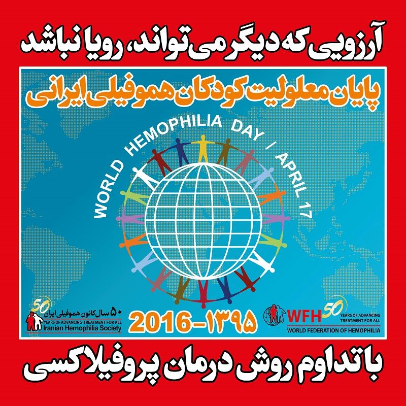 به مناسبت روز جهانی هموفیلی هفدهم آوریل (۲)