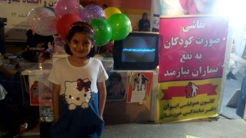 حضور کانون هموفیلی استان خوزستان در نمایشگاه بهاره