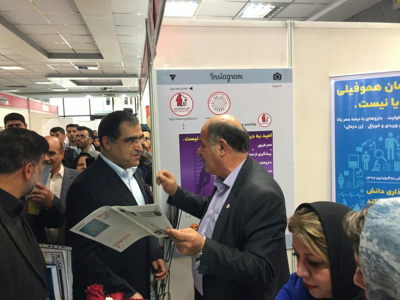 بازدید وزیر بهداشت ازغرفه کانون هموفیلی ایران