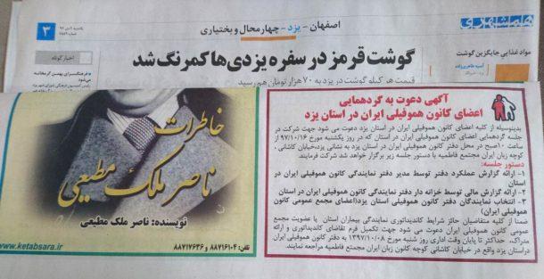 آگهی گردهمایی بیماران هموفیلی استان یزد