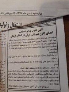 آگهی گردهمایی بیماران هموفیلی استان کرمان