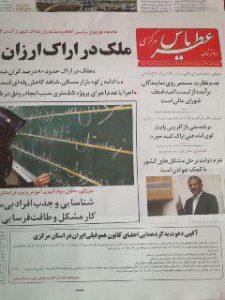 آگهی گردهمایی بیماران هموفیلی استان مرکزی