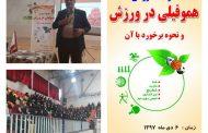 کارگاه آموزشی  هموفیلی برای معلمین تربیت بدنی اصفهان