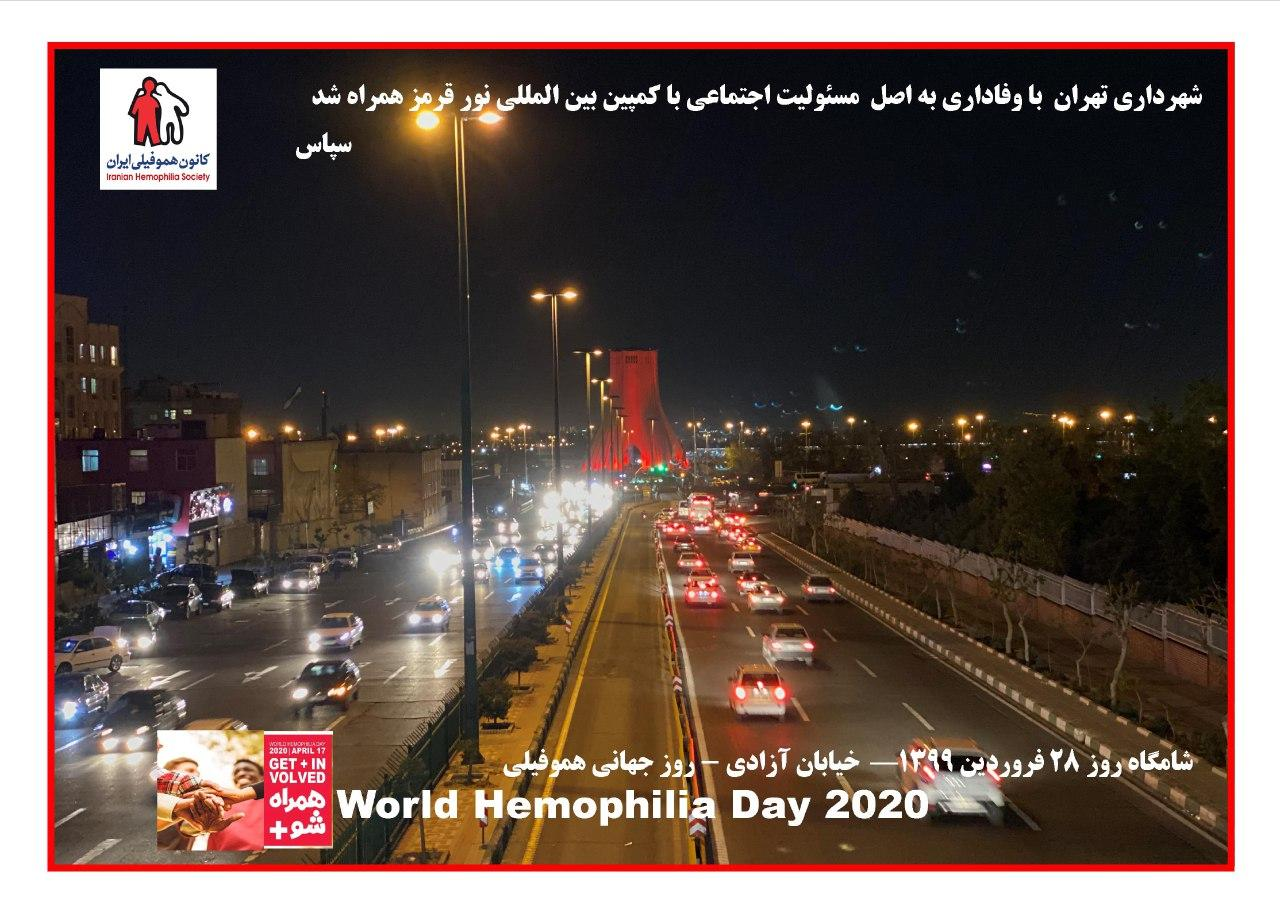 شهر تهران در استقبال از روز جهانی هموفیلی به کمپین بین المللی نور قرمز پیوست