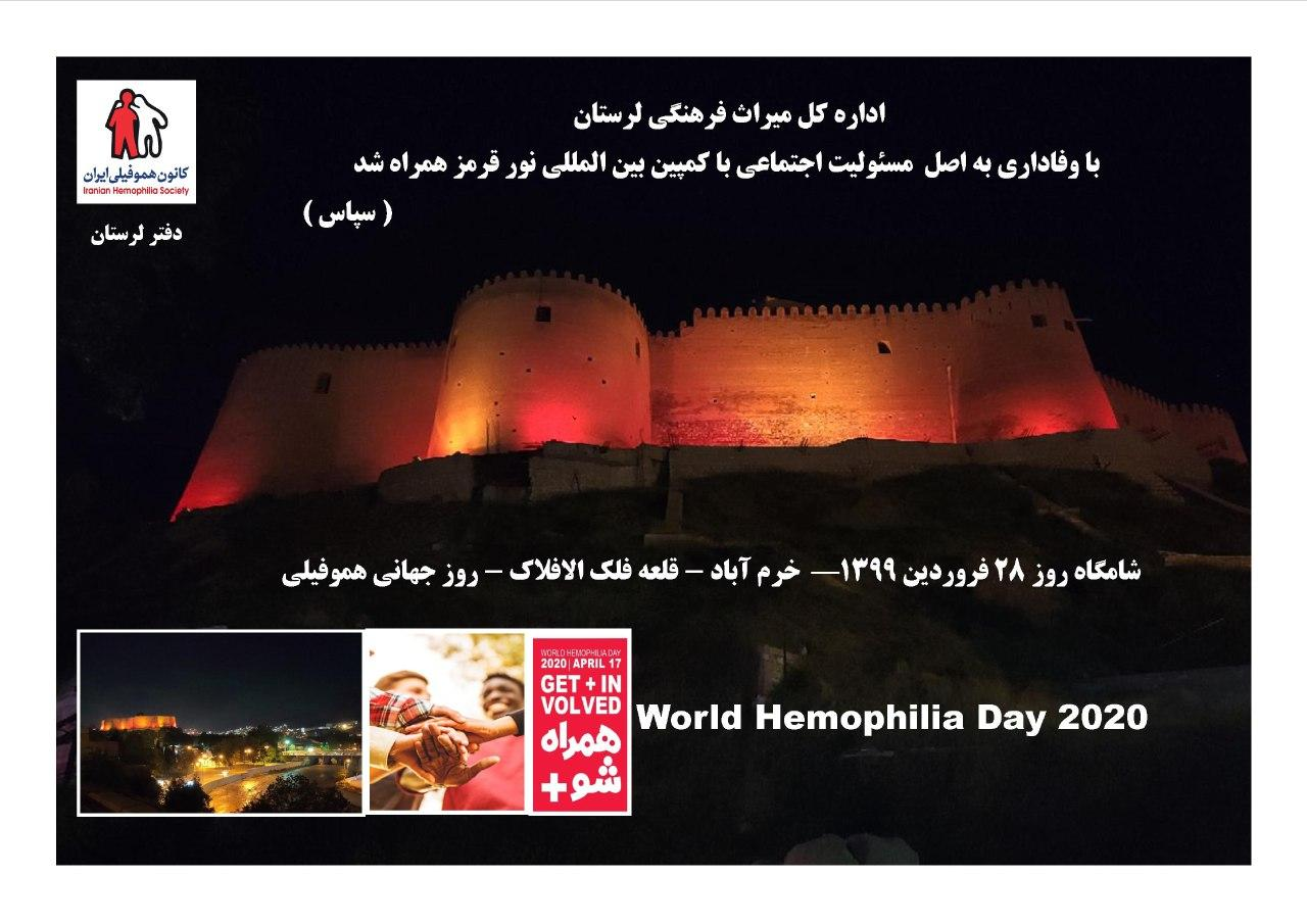 شهر خرم آباد در استقبال از روز جهانی هموفیلی به کمپین بین المللی نور قرمز پیوست