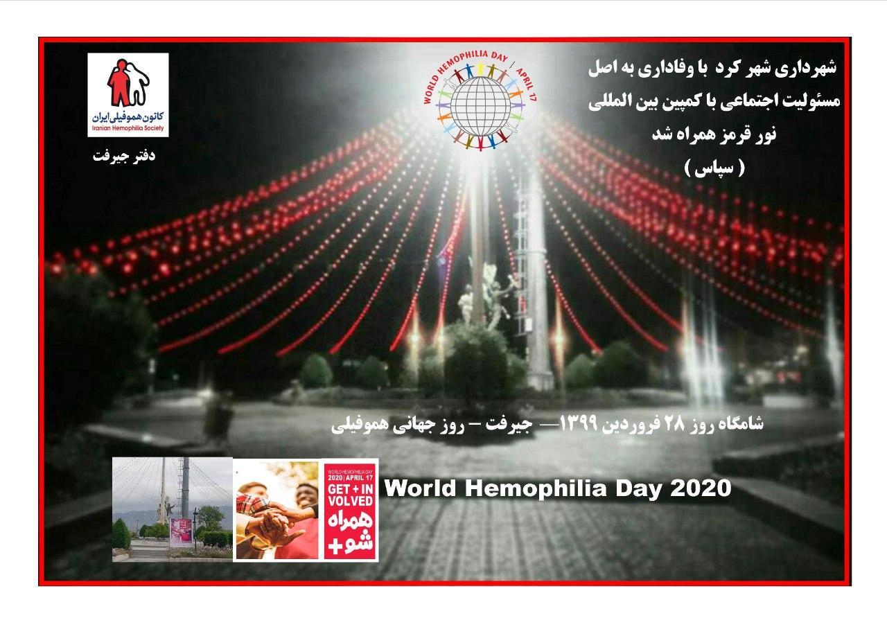 شهر جیرفت در استقبال از روز جهانی هموفیلی به کمپین بین المللی نور قرمز پیوست
