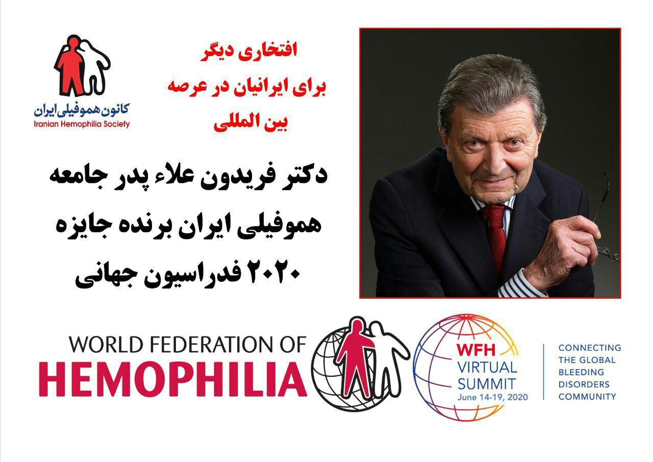 افتخار بین المللی دیگری برای ایرانیان