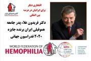 رئیس افتخاری مرکز درمان جامع هموفیلی ایران، برنده جایزه ۲۰۲۰ فدراسیون جهانی هموفیلی شد