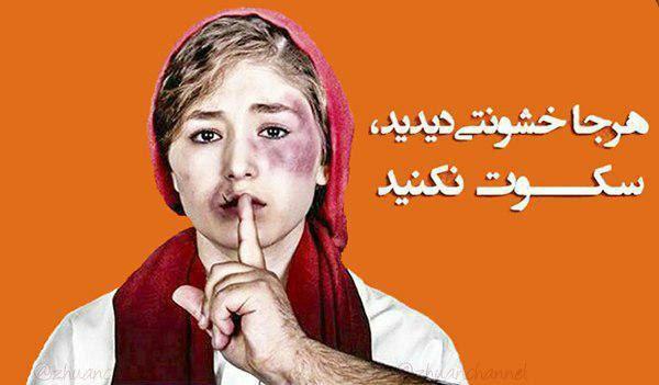 هموطن اگر روزى يا شبى، صداى دعوا و كتك خوردن زنان یا دختران را شنيديد...